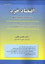333 نکته مهم خلاصه کتاب اقتصاد خرد (( دکتر محسن نظری ))