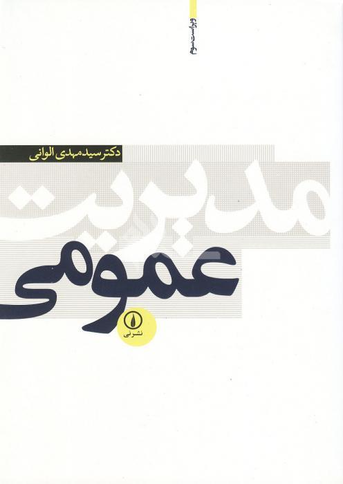 70 نمودار درختی نکات مهم کنکوری کتاب مدیریت عمومی الوانی